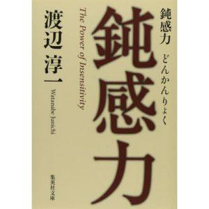 鈍感力の本