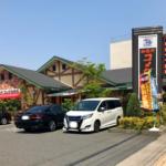 コメダ珈琲店(京都伏見店)