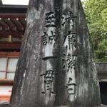tenjinsama